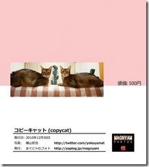 copycat-cover2
